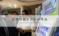 石家庄首届电子商务博览会
