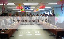 集团在九楼培训室举行中秋茶话会