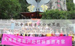 天成商港商户赴广西桂林旅游考察