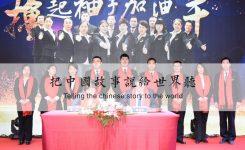 天成企业集团2016年总结表彰大会圆满成功