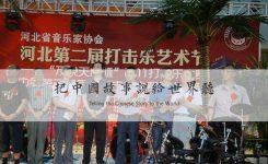 """""""中国第三届国际打击乐大赛河北选拔赛""""活动在万象天成隆重举办"""