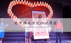 """""""善之大行 冀之大爱——希望将军赵渭忠从事社会公益活动二十年纪念会""""活动在万象天成假日酒店举办"""