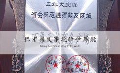 """万象天成""""荣获""""三年大变样 省会标志性建筑及区域""""奖"""