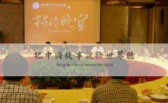 杭州市余杭区委常委、副区长楼建忠一行莅临河北天成企业集团考察指导