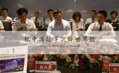 杭州市江干区委常委、副区长魏丹英领导一行莅临河北天成企业集团