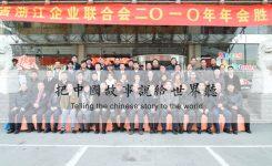 河北省浙江企业联合会二〇一〇年年会隆重召开