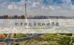 热烈祝贺河北天成企业集团18.9亿竞得杭州热电厂宅地