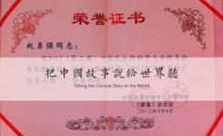 """热烈祝贺赵勇强董事长被评为""""2012浙商商业地产领军人物"""""""