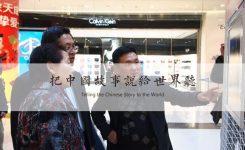 """石家庄市人大常委会视察组领导莅临""""万象天成""""视察指导"""