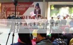 第十四届中国吴桥国际杂技艺术节——走进万象天成公益演出