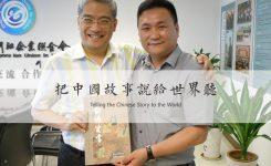 香港中文大学首席教授郎咸平莅临河北天成企业集团参观指导