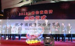 """2012'省会夜经济启动仪式在""""万象天成""""广场隆重举办"""