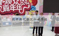 2013万象天成购物中心圣诞氛围评选颁奖大会