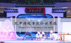 """万象天成""""中华好故事""""      ——劝学篇"""