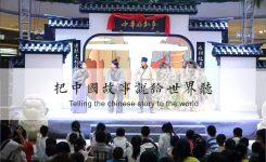 """万象天成""""中华好故事""""      ——劳动篇"""