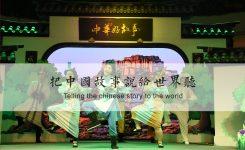 """万象天成""""中华好故事 """"——丛林探险篇"""
